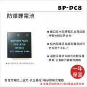 ROWA 樂華 FOR LEICA BP-DC8 鋰電池