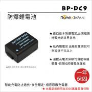 ROWA 樂華 FOR LEICA BP-DC9 鋰電池