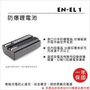 FOR NIKON EN-EL1 鋰電池