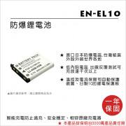 FOR NIKON EN-EL10(LI42B) 鋰電池