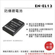 FOR NIKON EN-EL12 鋰電池