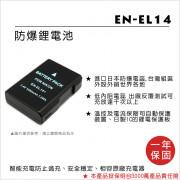 FOR NIKON EN-EL14 鋰電池
