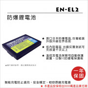 FOR NIKON EN-EL2 鋰電池