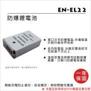 FOR NIKON EN-EL22 鋰電池