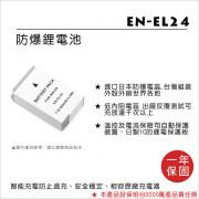 FOR NIKON EN-EL24 鋰電池