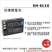 FOR NIKON EN-EL3E 鋰電池