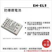 FOR NIKON EN-EL5 鋰電池