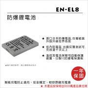 FOR NIKON EN-EL8 鋰電池
