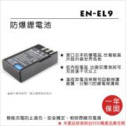 FOR NIKON EN-EL9 鋰電池
