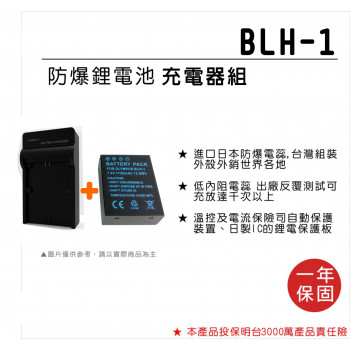 ROWA 樂華 FOR OLYMPUS BLH-1 鋰電池 贈專用充電器
