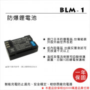 FOR OLYMPUS BLM-1 鋰電池