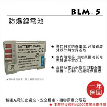 ROWA 樂華 FOR OLYMPUS BLM-5 鋰電池