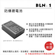 FOR OLYMPUS BLN-1 鋰電池