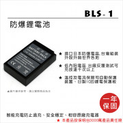 FOR OLYMPUS BLS-1 鋰電池