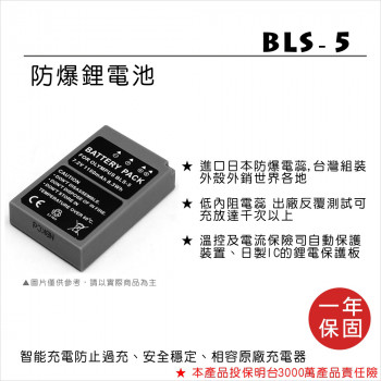 ROWA 樂華 FOR OLYMPUS BLS-5 鋰電池