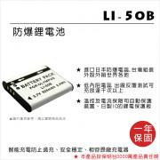 FOR OLYMPUS LI-50B 鋰電池