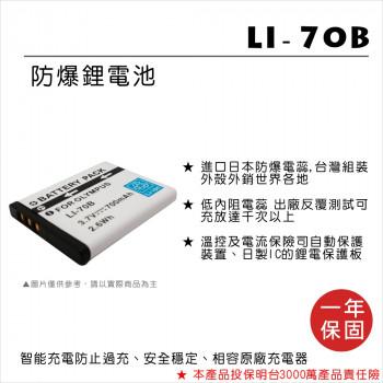 ROWA 樂華 FOR OLYMPUS LI-70B 鋰電池