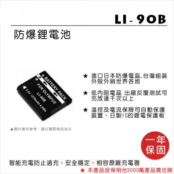 ROWA 樂華 FOR OLYMPUS LI-90B LI-92B 鋰電池