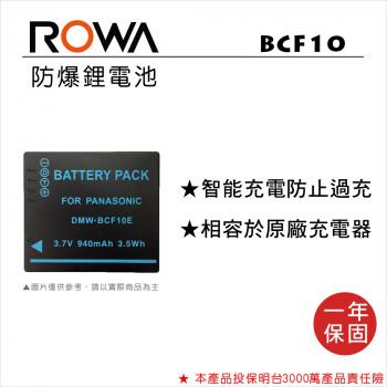 ROWA 樂華 FOR Panasonic BCF10 鋰電池