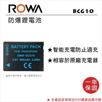 ROWA 樂華 FOR Panasonic BCG10 鋰電池