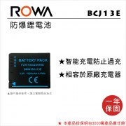 FOR PANASONIC BCJ13E 鋰電池