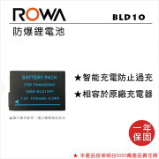 ROWA 樂華 FOR Panasonic BLD10 鋰電池