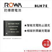 ROWA 樂華 FOR Panasonic BLH7E 鋰電池