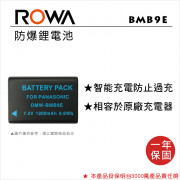 FOR PANASONIC BMB9E 鋰電池