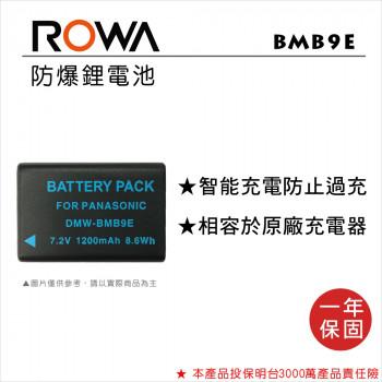 ROWA 樂華 FOR Panasonic BMB9E 鋰電池