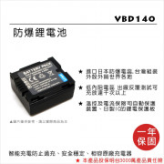 FOR PANASONIC VBD140/DU14鋰電池