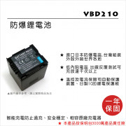 FOR PANASONIC VBD210/DU21鋰電池
