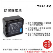 FOR PANASONIC VBG130鋰電池