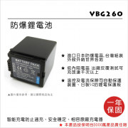 ROWA 樂華 FOR Panasonic VBG260 鋰電池