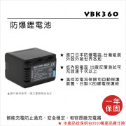 FOR PANASONIC VBK360鋰電池