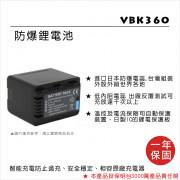 ROWA 樂華 FOR Panasonic VBK360 鋰電池