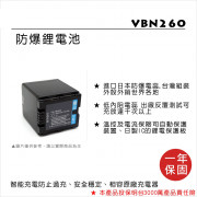 FOR PANASONIC VBG260鋰電池