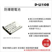 ROWA 樂華 FOR PENTAX D-LI108 鋰電池