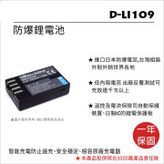 FOR PENTAX D-LI109 鋰電池