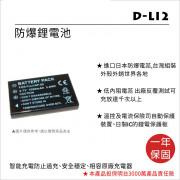 FOR PENTAX D-LI2(NP60) 鋰電池