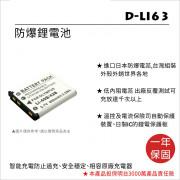 FOR PENTAX D-LI63(LI40B) 鋰電池