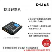 FOR PENTAX D-LI68(NP50) 鋰電池
