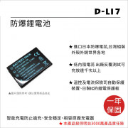 FOR PENTAX D-LI7(FNP120) 鋰電池