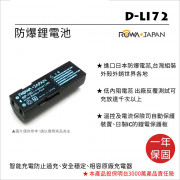 FOR PENTAX D-LI72(FNP700) 鋰電池