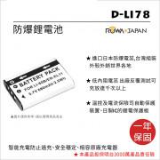 FOR PENTAX D-LI78(ENEL11) 鋰電池