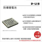 FOR PENTAX D-LI8(FNP40) 鋰電池