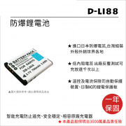 FOR PENTAX D-LI88(DBL80) 鋰電池