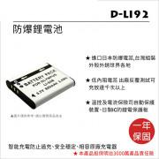 FOR PENTAX D-LI92(LI50B) 鋰電池