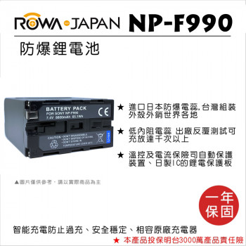 ROWA 樂華 FOR SONY NP-F990 鋰電池