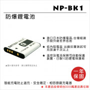 FOR SONY NP-BK1 鋰電池