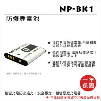 ROWA 樂華 FOR SONY NP-BK1 鋰電池
